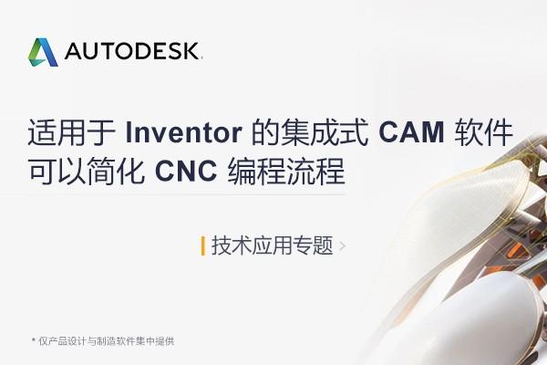 Autodesk Inventor CAM技术、应用与免费在线高级培训专题